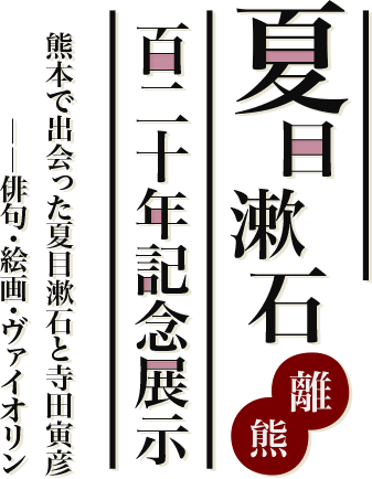 夏目漱石離熊百二十年記念展示