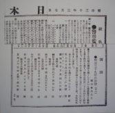 漱石句『日本』掲載