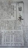 『日本』掲載の漱石と寅彦句