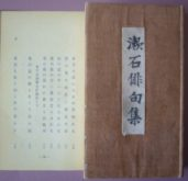漱石俳句集